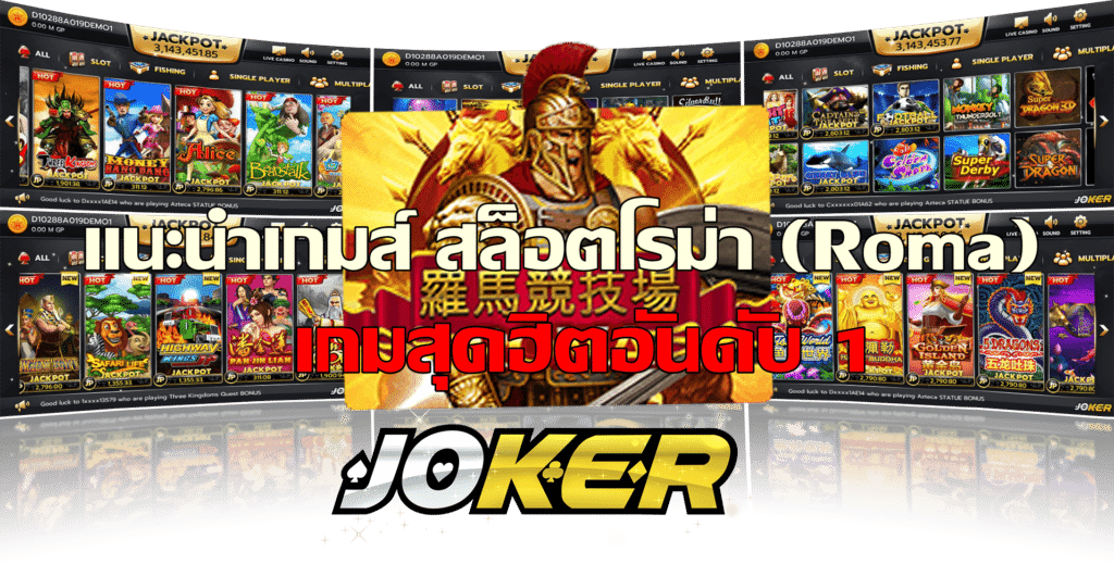 jokergaming roma slot