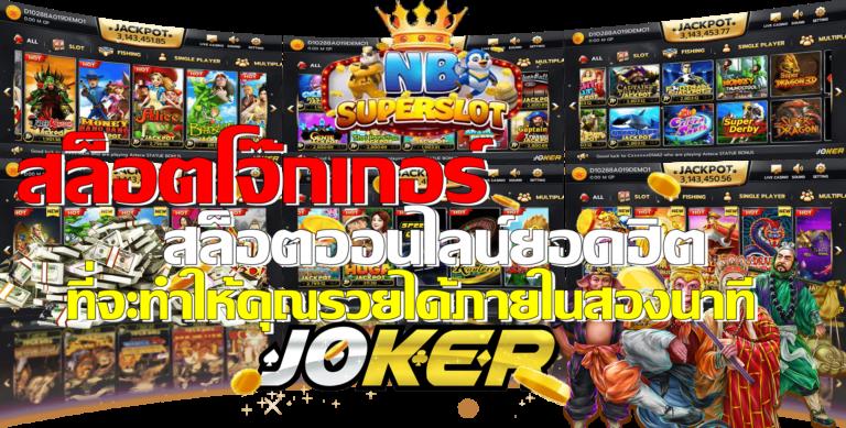 superslot-Joker