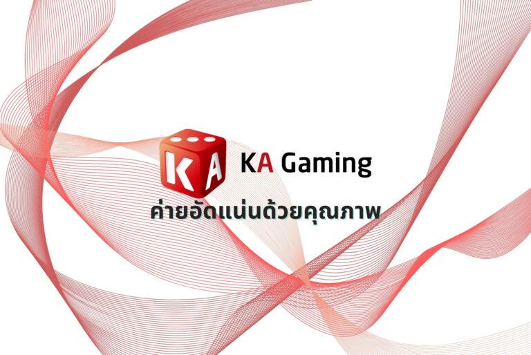 KA gaming ค่ายอัดแน่นด้วยคุณภาพ