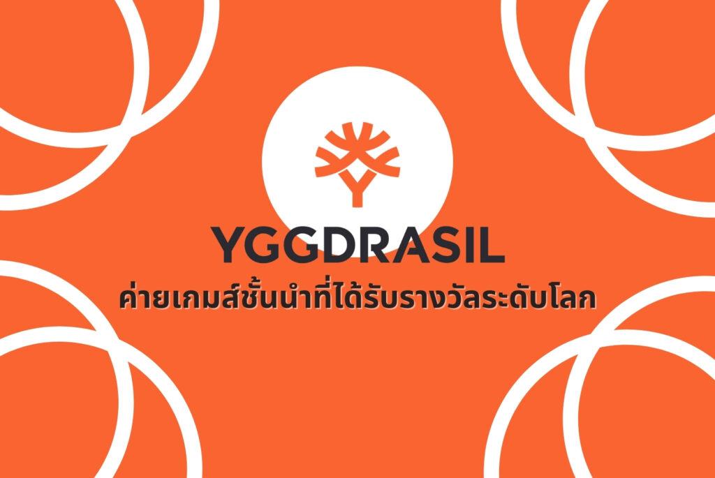 Yggdrasil ค่ายเกมส์ชั้นนำที่ได้รับรางวัลระดับโลก
