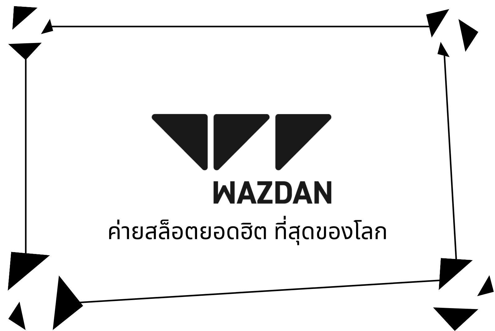 Wazdan ค่ายสล็อตยอดฮิต ที่สุดของโลก
